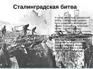 И снова, как в годы гражданской войны, Сталинграду суждено было совершить вел