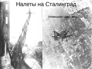 Налеты на Сталинград Немецкие самолеты