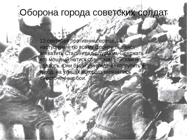 Оборона города советских солдат 13 сентября противник перешёл в наступление п...