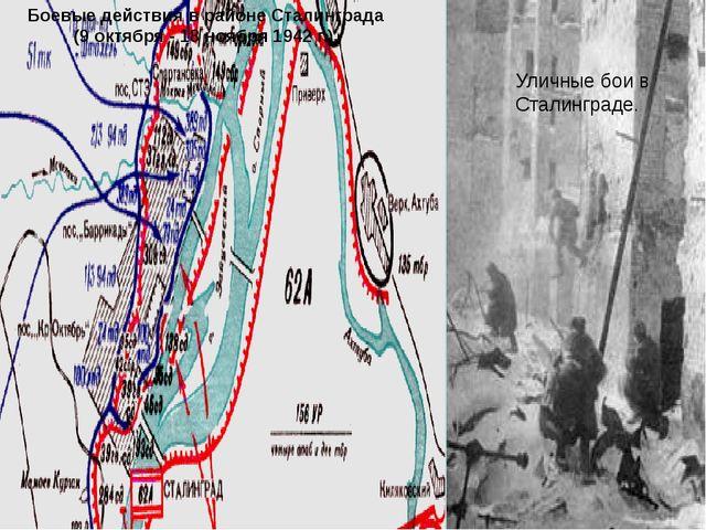 Боевые действия в районе Сталинграда (9 октября - 18 ноября 1942 г.). Уличные...