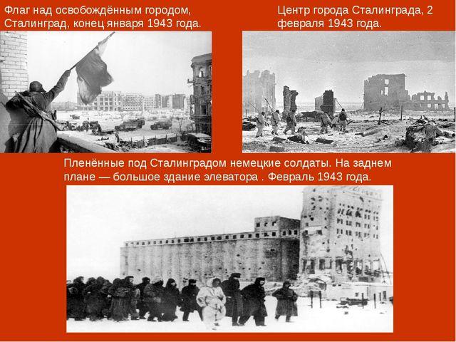 Флаг над освобождённым городом, Сталинград, конец января 1943 года. Центр гор...
