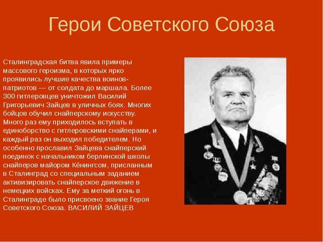 Герои Советского Союза Сталинградская битва явила примеры массового героизма,...
