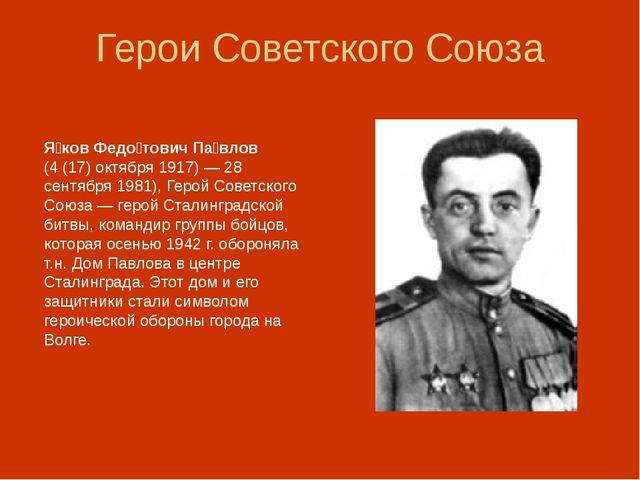 Герои Советского Союза Я́ков Федо́тович Па́влов (4(17)октября 1917)— 28 се...