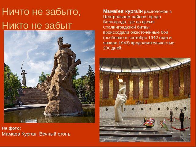 Ничто не забыто, Никто не забыт На фото: Мамаев Курган, Вечный огонь Мама́ев...