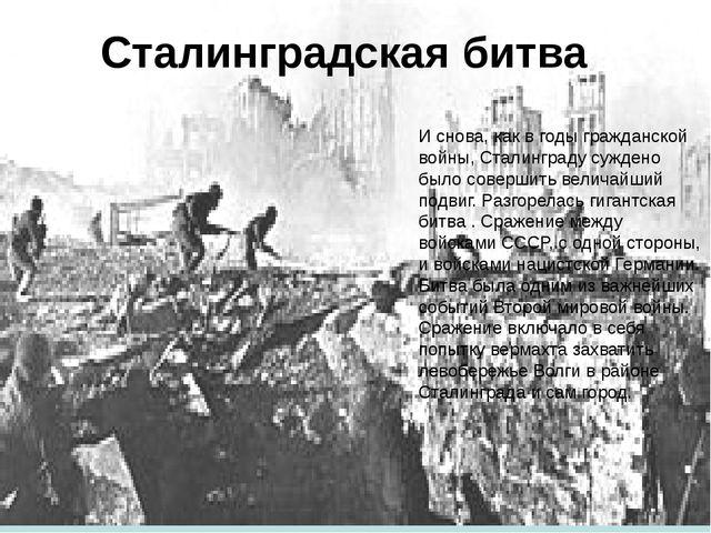 И снова, как в годы гражданской войны, Сталинграду суждено было совершить вел...