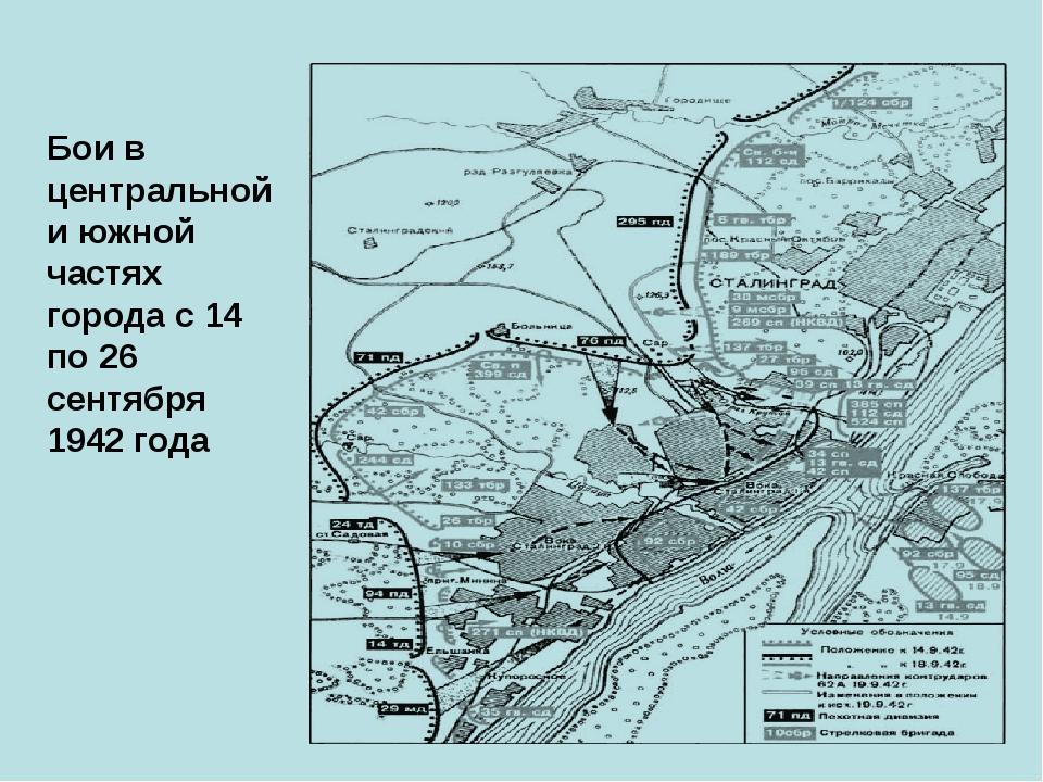 Бои в центральной и южной частях города с 14 по 26 сентября 1942 года