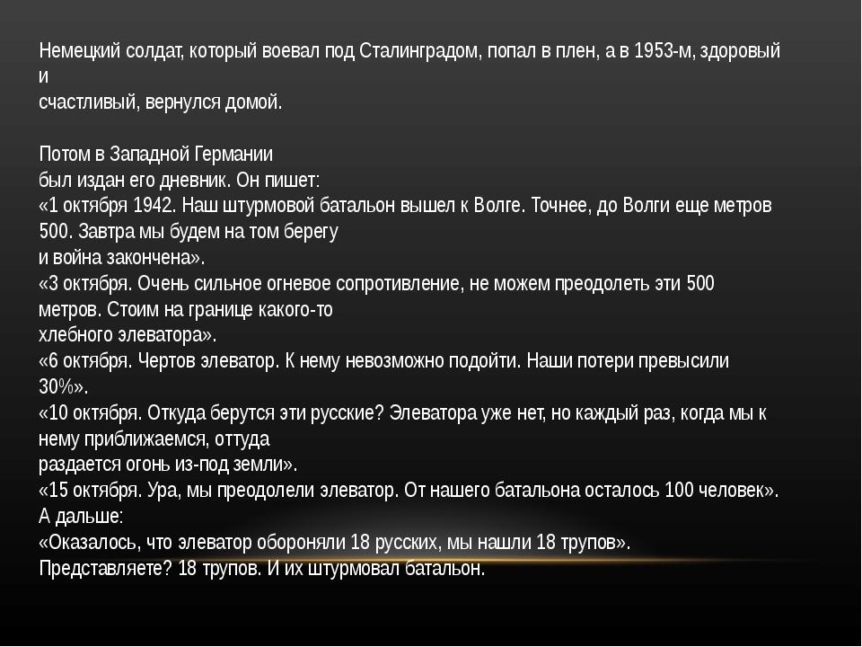 Hемецкий солдат, который воевал под Сталинградом, попал в плен, а в 1953-м, з...