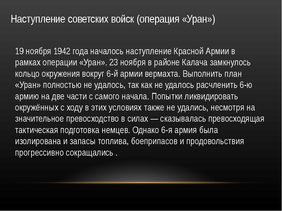 Наступление советских войск (операция «Уран») 19 ноября 1942 года началось на...