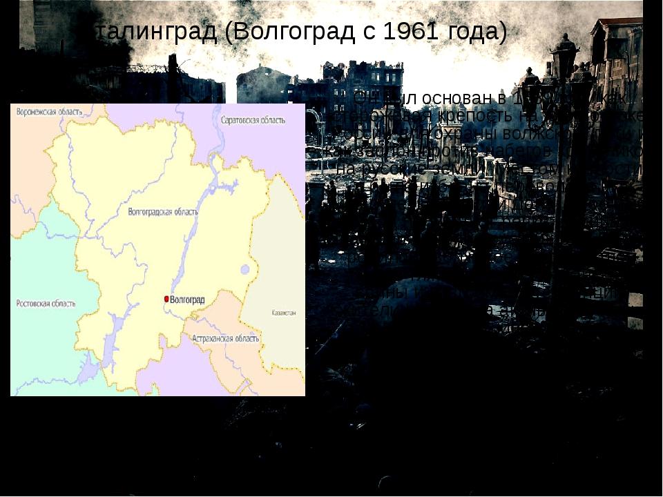 Он был основан в 1589 году как сторожевая крепость на юго-востоке России для...