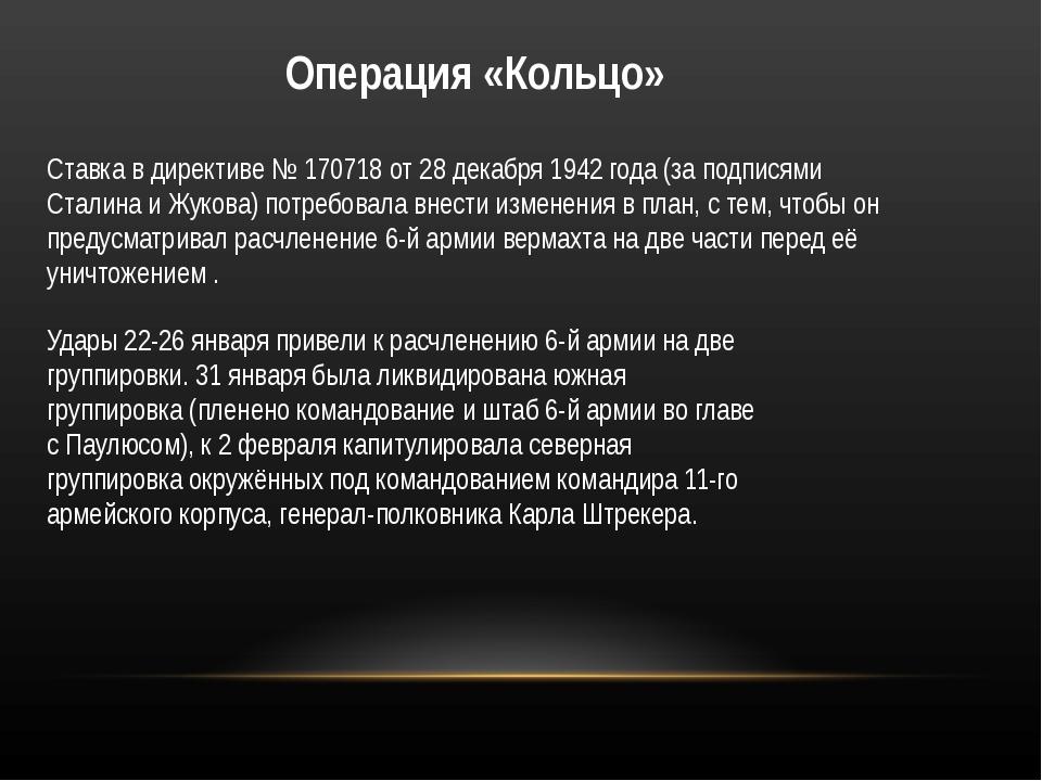 Операция «Кольцо» Ставка в директиве №170718 от 28 декабря 1942 года (за под...