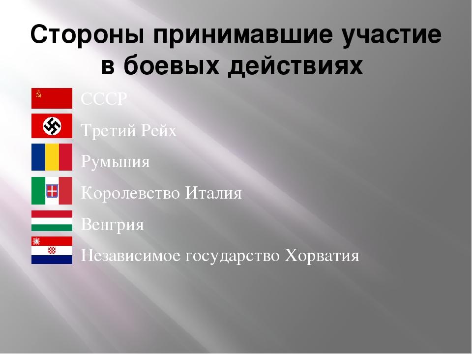 Стороны принимавшие участие в боевых действиях СССР Третий Рейх Румыния Корол...