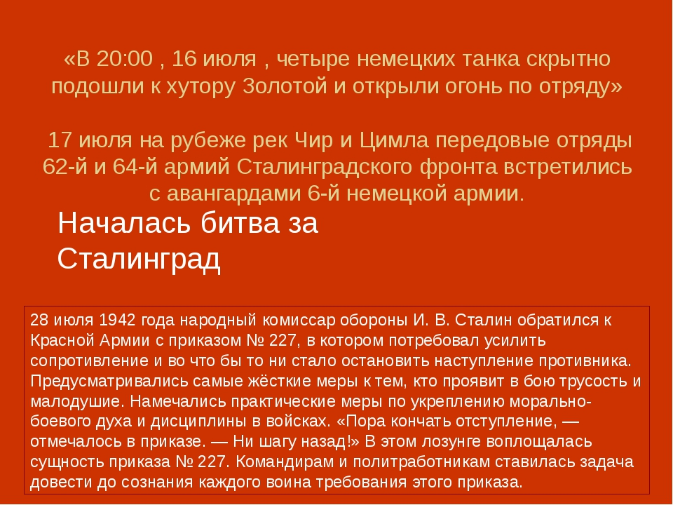 «В 20:00 , 16 июля , четыре немецких танка скрытно подошли к хутору Золотой и...