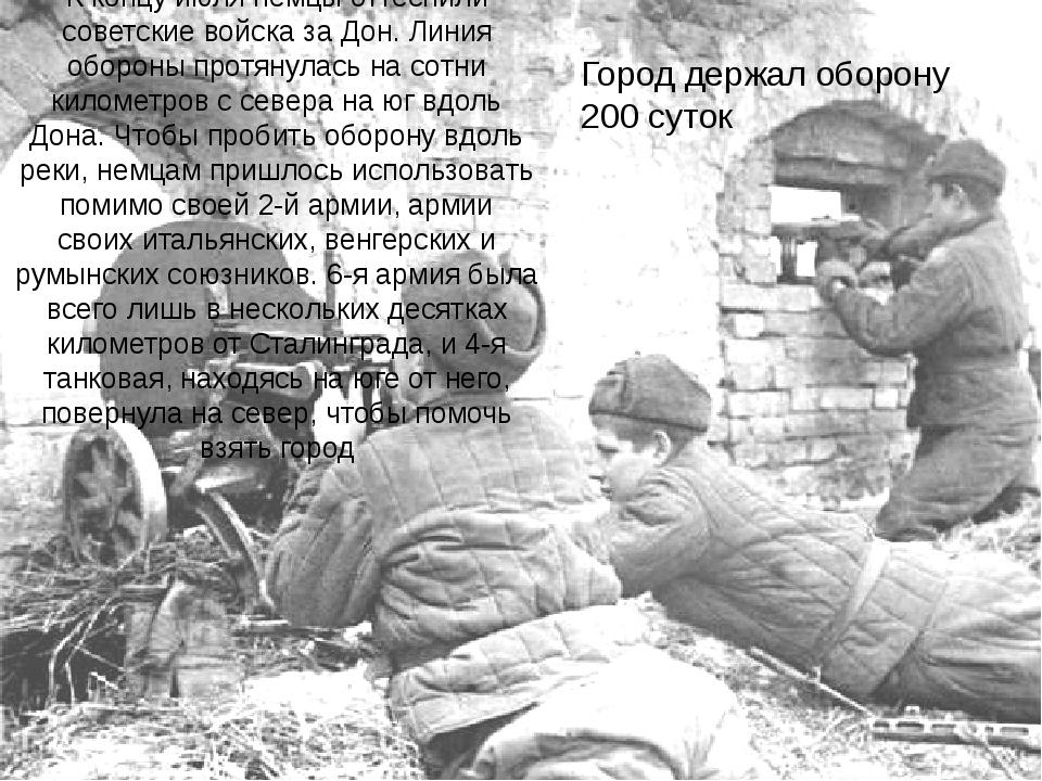К концу июля немцы оттеснили советские войска заДон. Линия обороны протянула...
