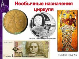 Гармония инь и янь Циркуль символизирует математику Купюра 50 германских маро