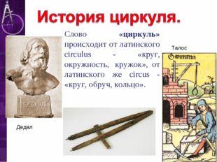Слово «циркуль» происходит от латинского circulus - «круг, окружность, кружо