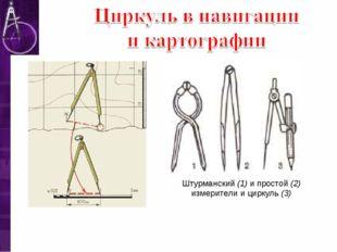Штурманский (1) и простой (2) измерители и циркуль (3)