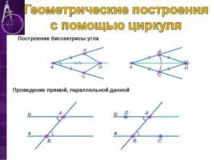 Построение биссектрисы угла Проведение прямой, параллельной данной