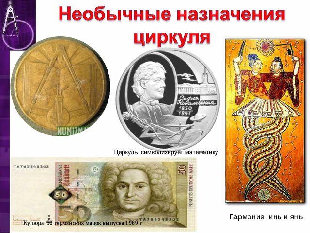 Гармония инь и янь Циркуль символизирует математику Купюра 50 германских маро...