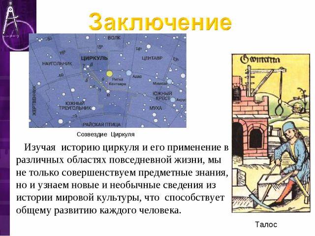 Изучая историю циркуля и его применение в различных областях повседневной жи...