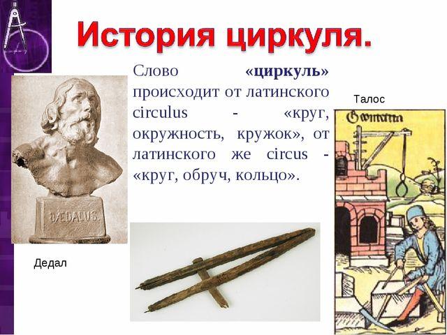 Слово «циркуль» происходит от латинского circulus - «круг, окружность, кружо...