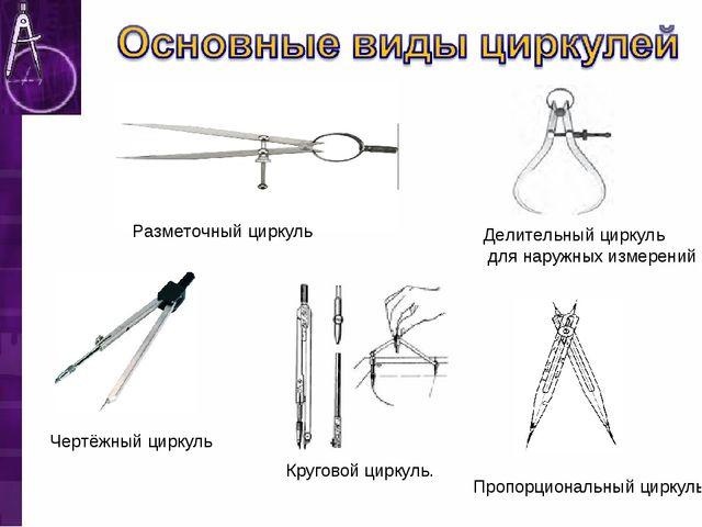 Разметочный циркуль Делительный циркуль для наружных измерений Чертёжный цирк...