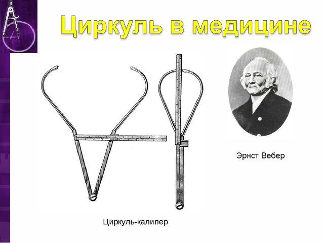 Эрнст Вебер Циркуль-калипер