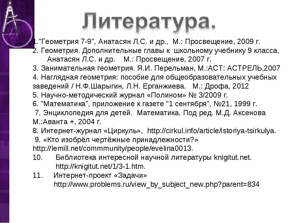 """1.""""Геометрия 7-9"""", Анатасян Л.С. и др., М.: Просвещение, 2009 г. 2. Геометрия..."""
