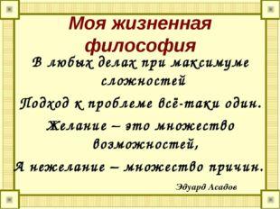 Моя жизненная философия Эдуард Асадов