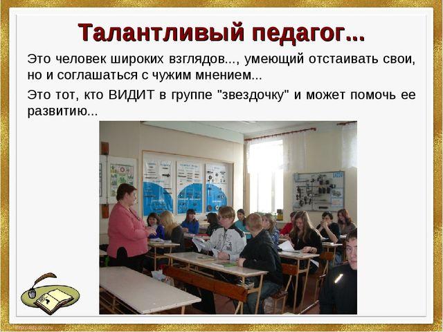 Талантливый педагог... Это человек широких взглядов..., умеющий отстаивать св...