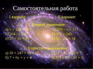 Самостоятельная работа I вариант II вариант 1. Решите уравнение: а) x + 123 =