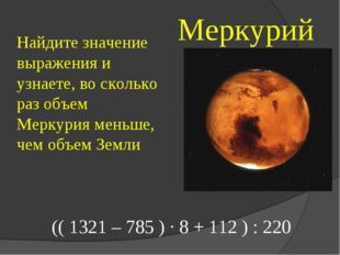 Меркурий (( 1321 – 785 ) · 8 + 112 ) : 220 Найдите значение выражения и узнае