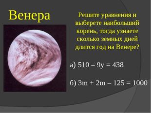 Венера Решите уравнения и выберете наибольший корень, тогда узнаете сколько з