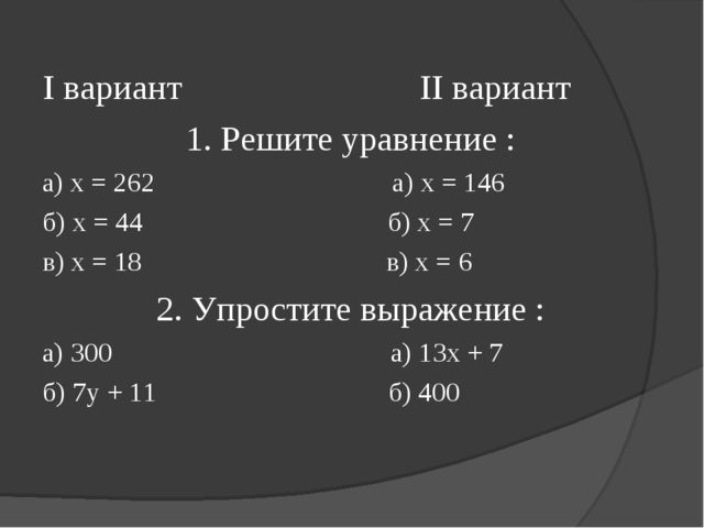 I вариант II вариант 1. Решите уравнение : а) х = 262 а) х = 146 б) х = 44 б)...
