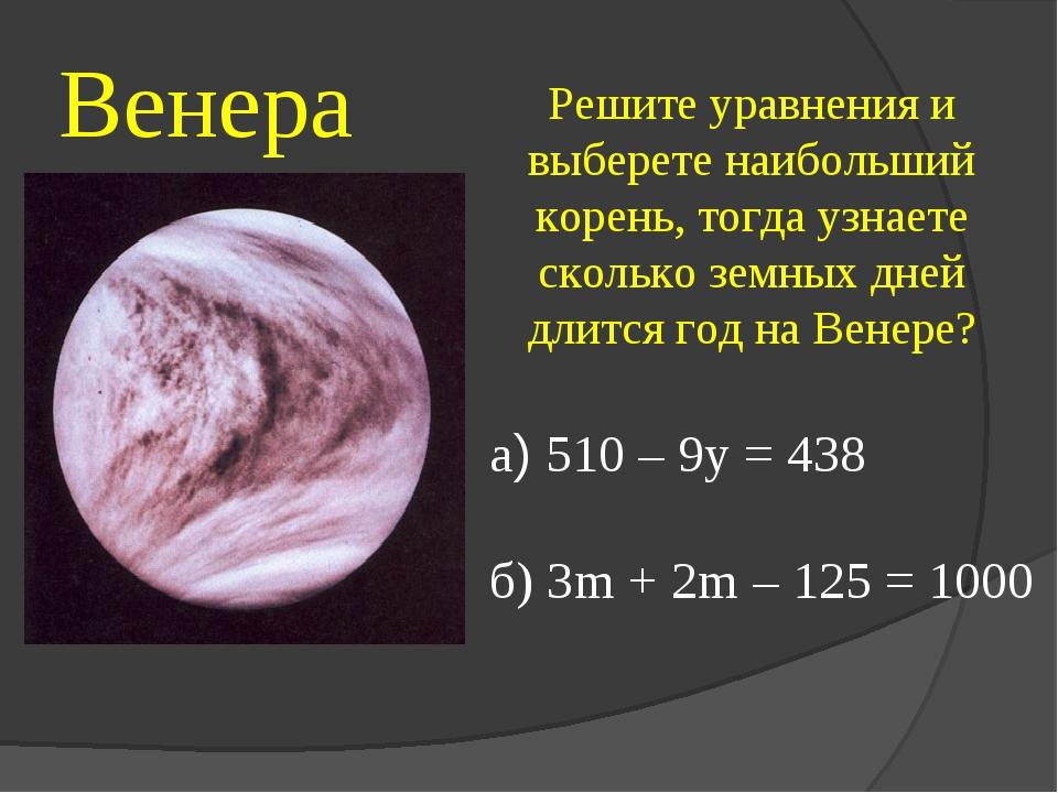 Венера Решите уравнения и выберете наибольший корень, тогда узнаете сколько з...