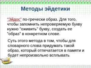 """Методы эйдетики """"Эйдос"""" по-гречески образ. Для того, чтобы запомнить непровер"""