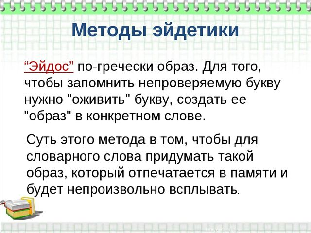 """Методы эйдетики """"Эйдос"""" по-гречески образ. Для того, чтобы запомнить непровер..."""