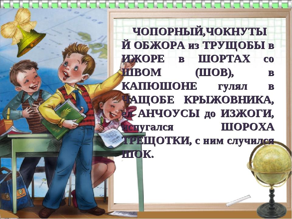 ЧОПОРНЫЙ,ЧОКНУТЫЙ ОБЖОРА из ТРУЩОБЫ в ИЖОРЕ в ШОРТАХ со ШВОМ (ШОВ), в КАПЮШОН...