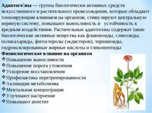 Адаптоге́ны — группа биологически активных средств искусственного и раститель