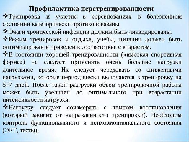 Профилактика перетренированности Тренировка и участие в соревнованиях в болез...
