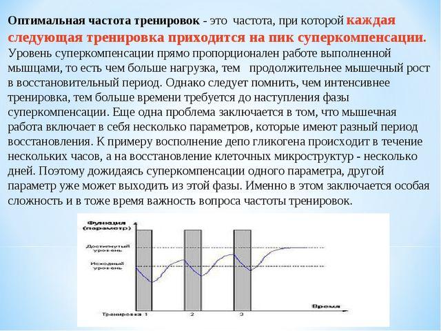 Оптимальная частота тренировок - это частота, при которой каждая следующая тр...