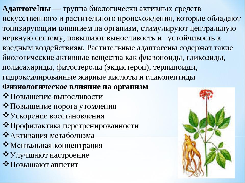 Адаптоге́ны — группа биологически активных средств искусственного и раститель...