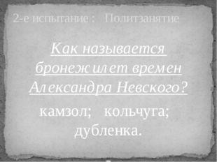 Как называется бронежилет времен Александра Невского? камзол; кольчуга; дубле