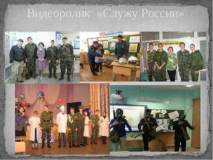 Видеоролик «Служу России»
