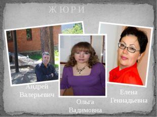 Ж Ю Р И Ольга Вадимовна Андрей Валерьевич Елена Геннадьевна
