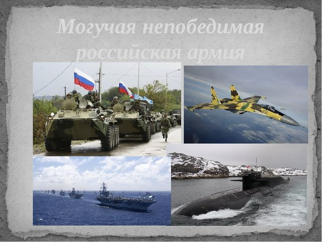 Могучая непобедимая российская армия