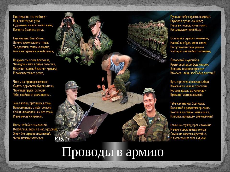 Картинки проводы в армию прикольные, россии картинки описанием
