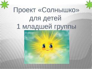 Проект «Солнышко» для детей 1 младшей группы