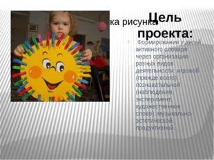 Формирование у детей активного словаря через организацию разных видов деятел