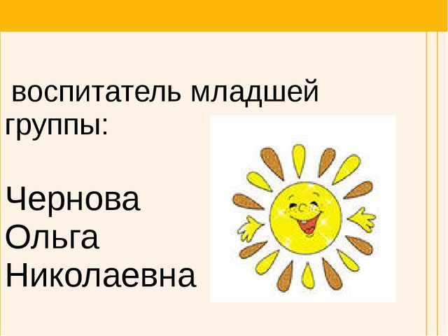 Автор проекта: воспитатель младшей группы: Чернова Ольга Николаевна