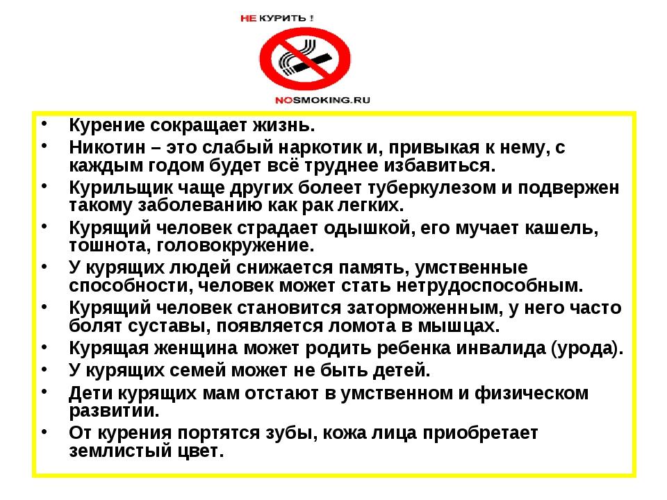 Курение сокращает жизнь. Никотин – это слабый наркотик и, привыкая к нему, с...